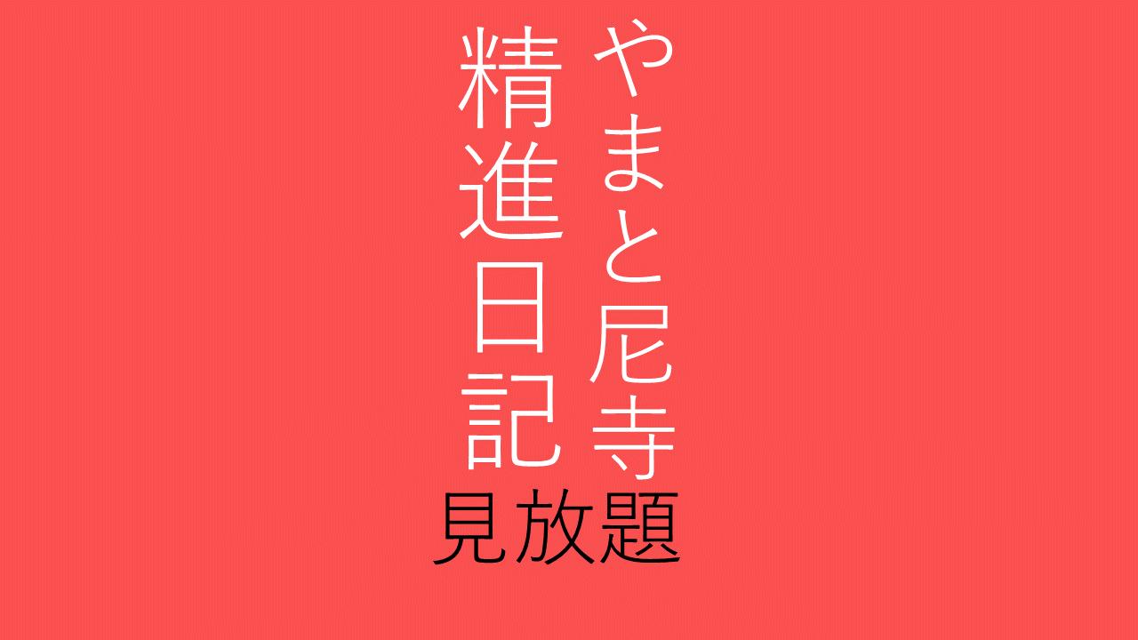 最終 回 尼寺 やまと Eテレ『やまと尼寺精進日記』が2020年3月22日で突然に最終回を迎える!4月からの放送はどうなるのでしょう?